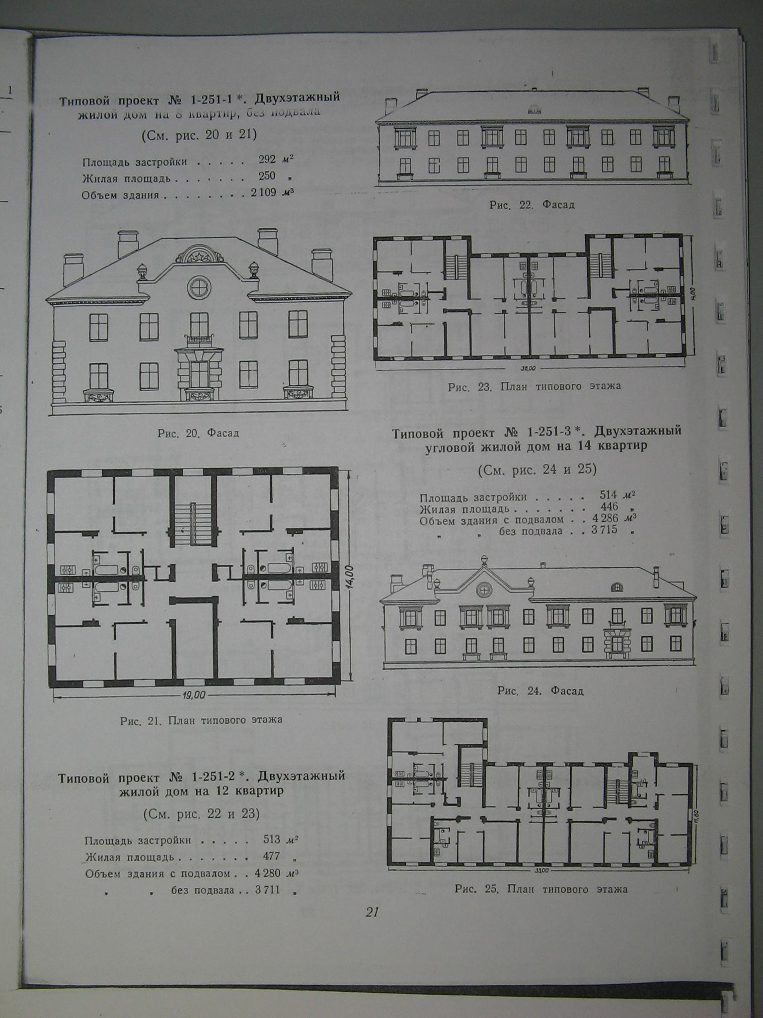 Типовые Серии Жилых Домов Каталог